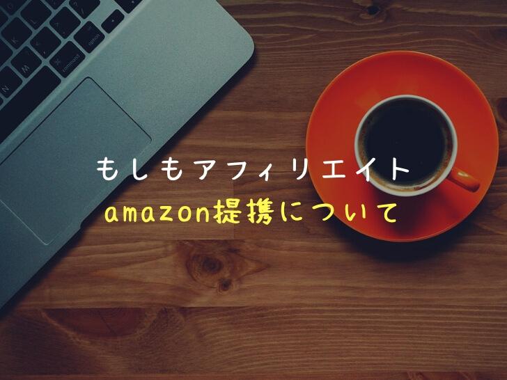 【最新版】もしもアフィリエイトのメリット&amazon審査期間を公開!