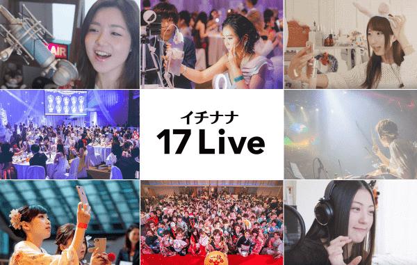 ライブ配信アプリ「17 Live(イチナナ)」とは