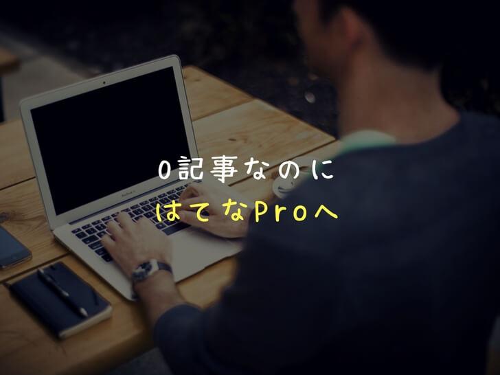 0記事で【はてなブログPro】へ移行し【独自ドメイン】にした理由