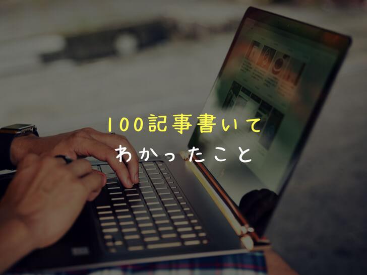【100記事突破】ブログ初心者が5ヵ月書いて実感した5つの変化
