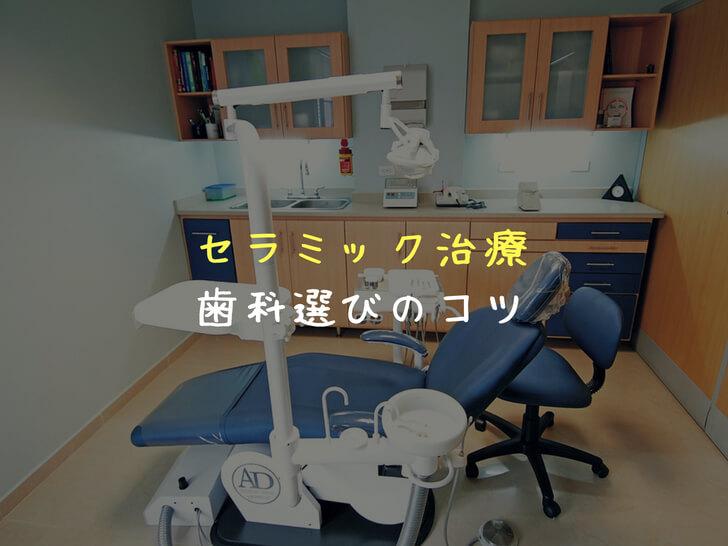 歯のオールセラミックは後悔する!?デメリットや歯科選びのコツ【経験者ブログ】