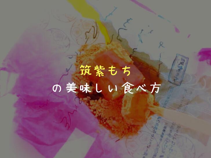 筑紫もちの美味しい食べ方は「冷やす&袋にひっくり返す」に決定!絶品です。