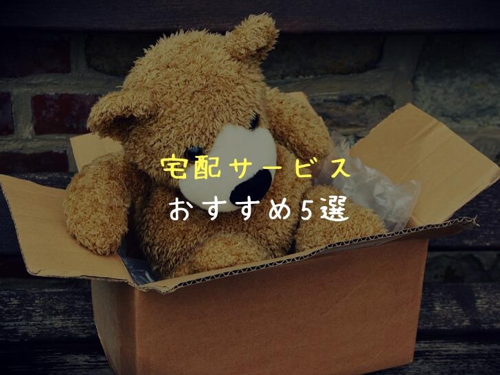 【宅配買取】おすすめ5選!服・本・ゲームなどジャンル別にご紹介!