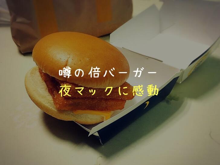 【夜マック】マクドナルド夜限定の「倍バーガー」はお得でおすすめ!