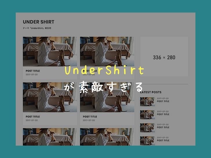 【はてなブログ】シンプルデザインなテーマ「Under Shirt」がおすすめ!