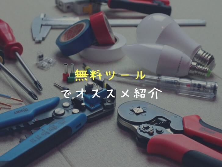 【全部無料】ブログ運営・記事製作が捗るおすすめツールまとめ!