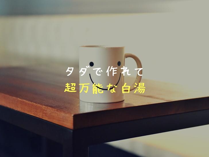 【朝1杯】白湯の効果がすごい!ダイエット&健康に良い万能ドリンク