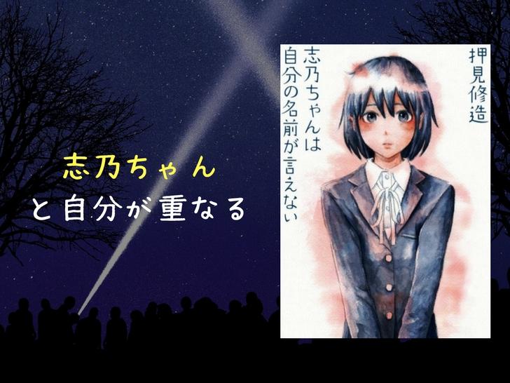 【志乃ちゃんは自分の名前が言えない】吃音を個性に変えた名作。自分と重なる1巻完結の漫画(ネタバレあり)