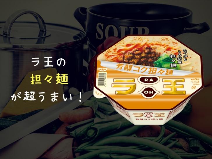 日清ラ王「芳醇コク担々麺」がうまい!インスタント担々麺で最強!