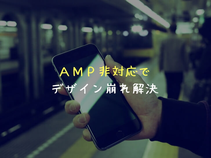 【AMP】ツイッターからブログに飛ぶとデザインが崩れる原因と解決策