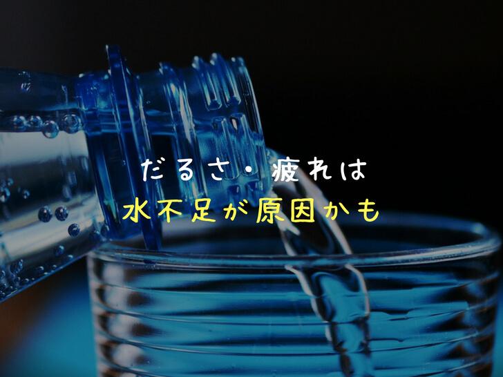 だるさ・疲れがとれない人へ。1日1.5リットル水を飲むだけで解消するかも!