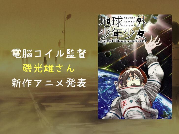 【地球外少年少女】電脳コイルの磯光雄、宇宙が舞台の新作アニメ制作決定!