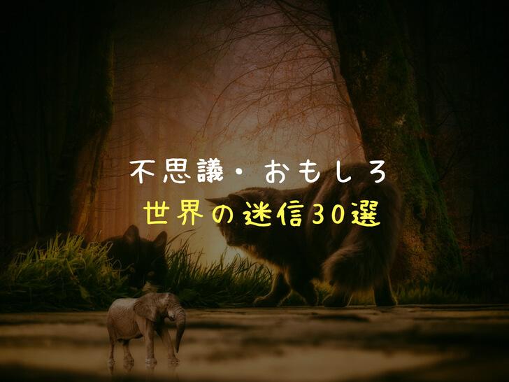 世界の不思議な「迷信」まとめ30選!【生活の役に立つ!?】