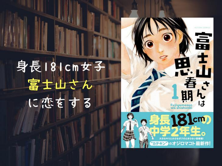 富士山さんは思春期(ネタバレ感想)アニメ化求む!ラストまでピュアな8巻完結の名作