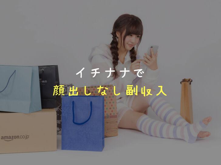17 Live(イチナナ)ライブ配信で稼ぐ方法!カラオケで簡単に収入10万を稼ぐコツ