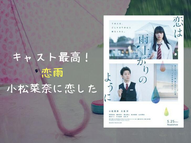 映画:恋は雨上がりのように(ネタバレ感想)小松菜奈にときめき恋した2時間