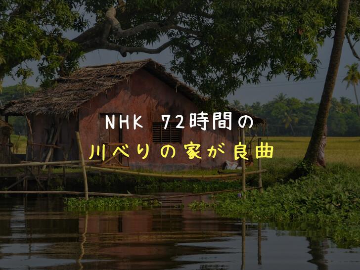 【ドキュメント72時間】主題歌「川べりの家」が良曲すぎ!番組とともにご紹介
