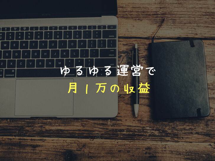 【ブログ初心者】会社員が「月1万の収益」を目指す当ブログの運営スタイルを公開!