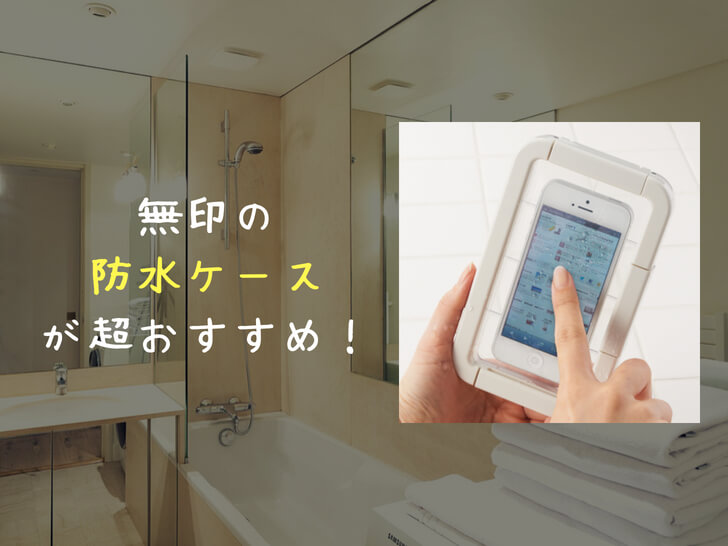 【無印良品】スマホ用防水ケースが超おすすめ!お風呂で音楽や動画を楽しもう!
