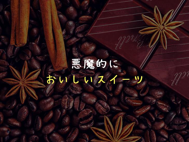 ファミマ「デビルズチョコケーキ」がおすすめ!【悪魔的な黒さ&甘さ】
