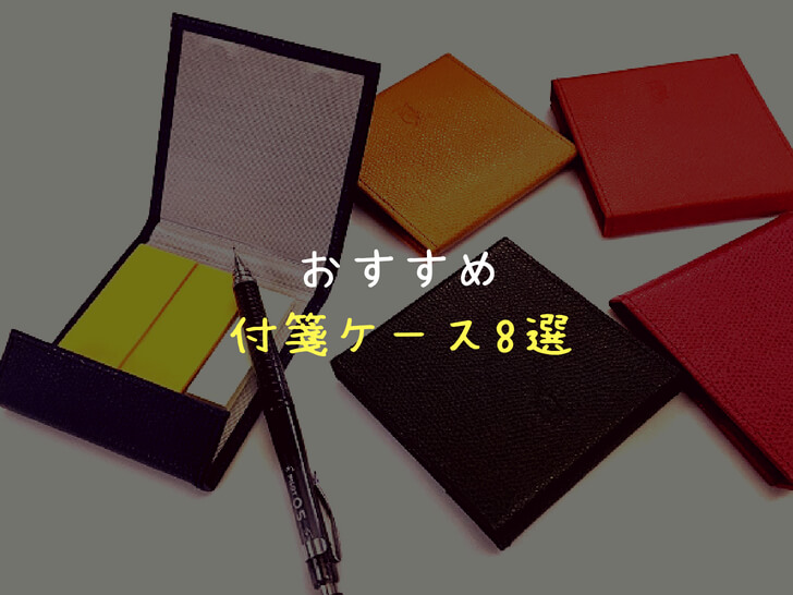【付箋(ポストイット)ケース】手作り風~革製品まで!おすすめ8選