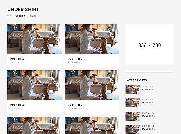 はてなブログのテーマ「Under Shirt」