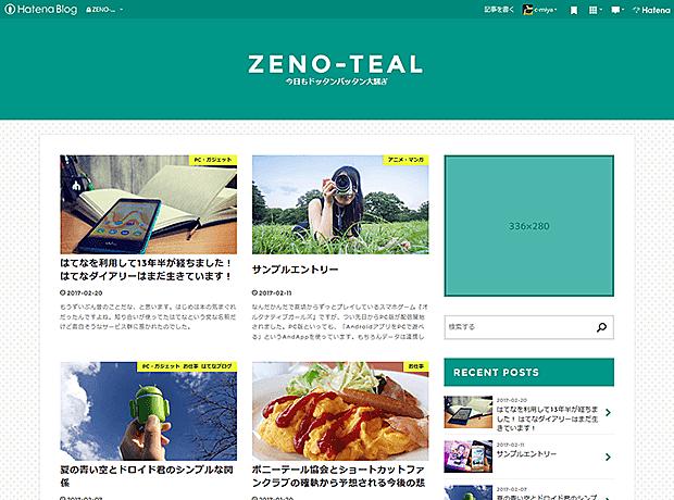 はてなブログのテーマ「ZENO-TEAL」