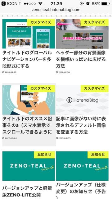はてなブログのテーマ「ZENO-TEAL」のスマホ画面