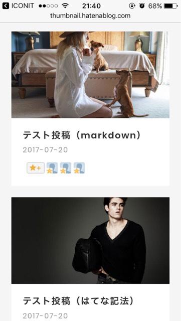はてなブログのテーマ「Under Shirt」のスマホ画面