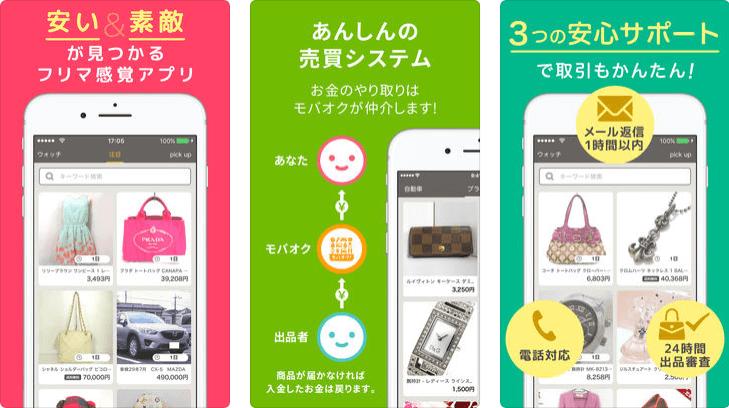 断捨離で出た不用品を売るのにおすすめなアプリ:モバオク!