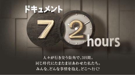 NHK「ドキュメント72時間」