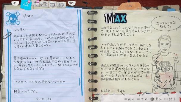 ライフイズストレンジ ビフォアザストーム_クロエのマックスに向けた日記