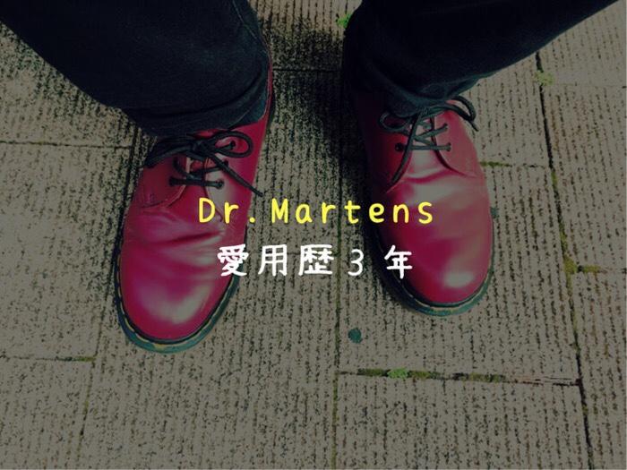 ドクターマーチン|履き始めの痛い靴擦れの慣らし方・対策【写真つき】