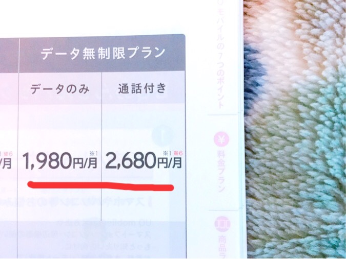 UQモバイルのデータ無制限プラン(500kbps)の料金:月1,980円~