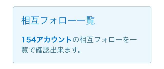 ツイッターで相互フォロー中のアカウントを表示