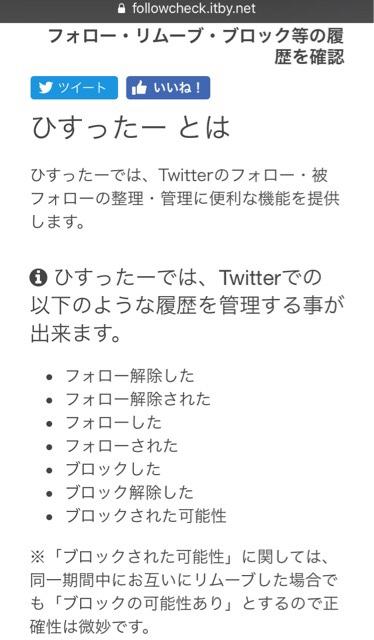 ツイッター管理サービス「ひすったー」の最初の画面