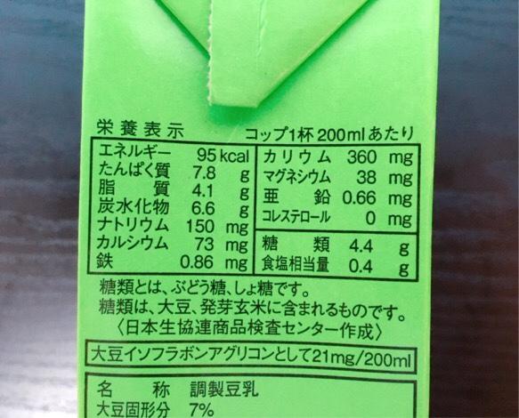 豆乳_糖質:6.6g(200ml)