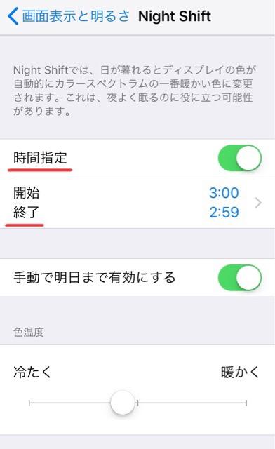 スマホ(iPhone)のNight Shift設定画面_02
