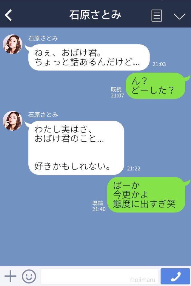 自作自演LINEトーク画面_01