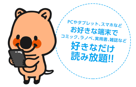 おすすめ漫画読み放題:コミックシーモア