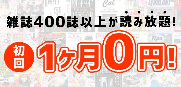 おすすめ雑誌読み放題:Tマガジン