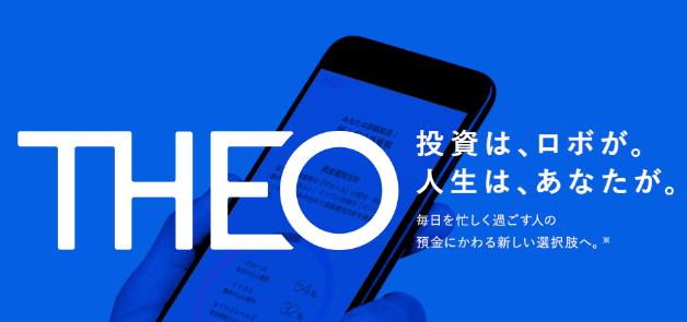 おすすめAI投資アプリサービス:THEO(テオ)