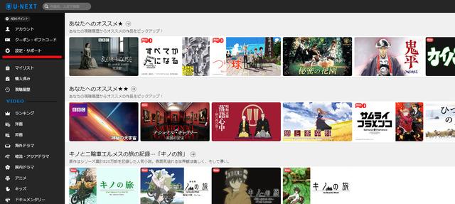 U-NEXTの画面スクリーンショット(TOPページ)