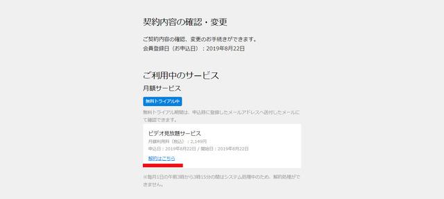 U-NEXTの画面スクリーンショット(契約内容の確認・変更)