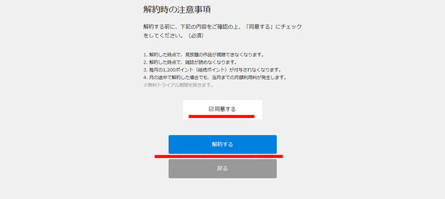 U-NEXTの画面スクリーンショット(解約時の注意事項)