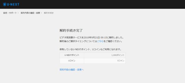 U-NEXTの画面スクリーンショット(解約完了)