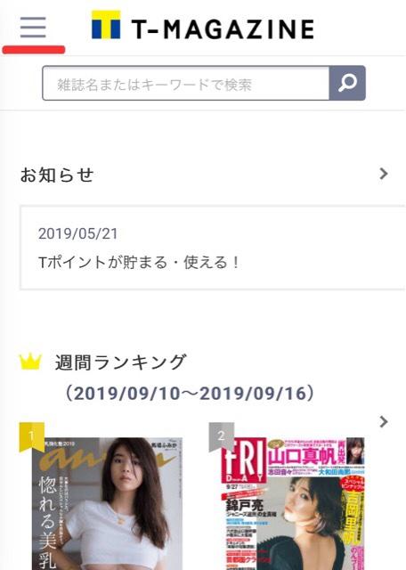 Tマガジンの画面スクリーンショット(TOPページ)_01