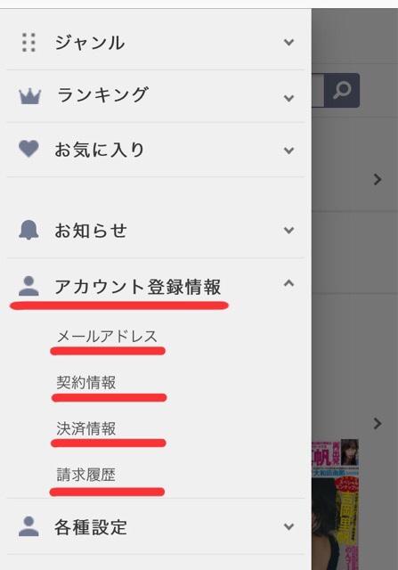 Tマガジンの画面スクリーンショット(TOPページ)_02