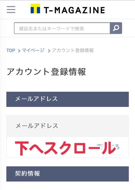 Tマガジンの画面スクリーンショット(アカウント登録情報)_01