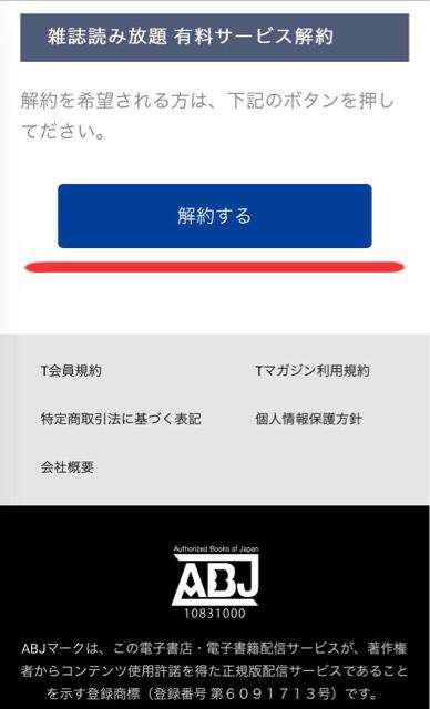 Tマガジンの画面スクリーンショット(アカウント登録情報)_02